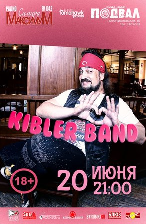 Kibler Band концерт в Самаре 20 июня 2018