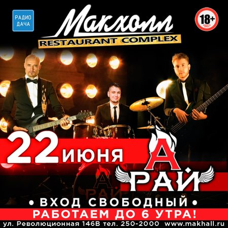 А-Рай концерт в Самаре 22 июня 2018