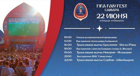 Фестиваль болельщиков FIFA концерт в Самаре 22 июня 2018