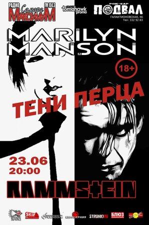 Тени Перца концерт в Самаре 23 июня 2018
