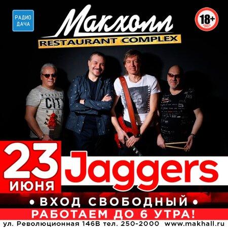 The Jaggers концерт в Самаре 23 июня 2018