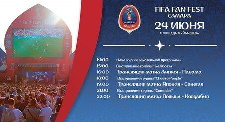 Фестиваль болельщиков FIFA концерт в Самаре 24 июня 2018
