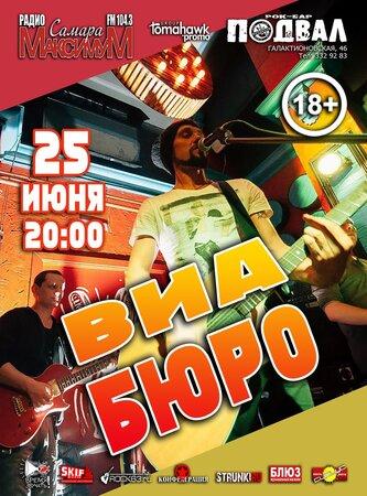 ВИА Бюро концерт в Самаре 25 июня 2018