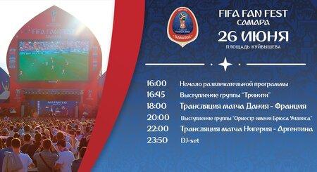 Фестиваль болельщиков FIFA концерт в Самаре 26 июня 2018