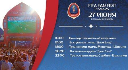 Фестиваль болельщиков FIFA концерт в Самаре 27 июня 2018