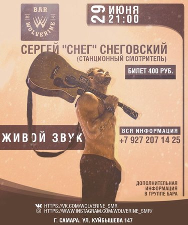 Сергей Снеговский концерт в Самаре 29 июня 2018