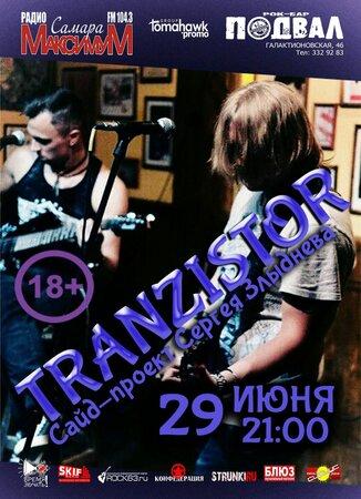 Tranzistor концерт в Самаре 29 июня 2018