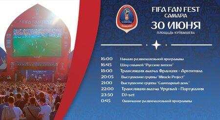 Фестиваль болельщиков FIFA концерт в Самаре 30 июня 2018