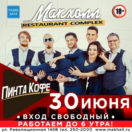 Пинта Кофе концерт в Самаре 30 июня 2018