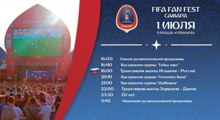 Фестиваль болельщиков FIFA концерт в Самаре 1 июля 2018