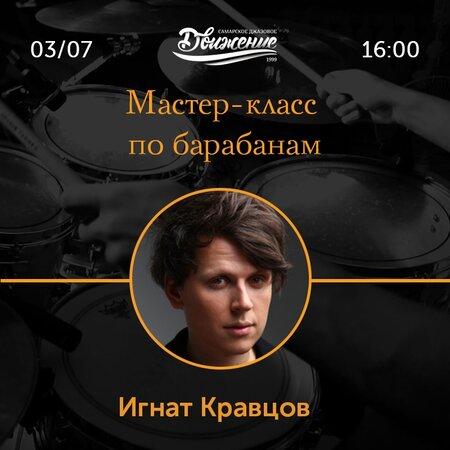 Игнат Кравцов концерт в Самаре 3 июля 2018