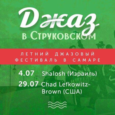 Shalosh концерт в Самаре 4 июля 2018