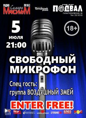 Свободный микрофон концерт в Самаре 5 июля 2018