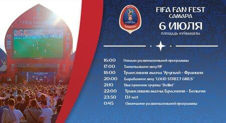 Фестиваль болельщиков FIFA концерт в Самаре 6 июля 2018