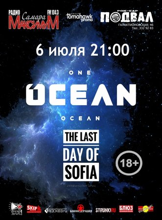 OneOcean, The Last Day of Sofia концерт в Самаре 6 июля 2018