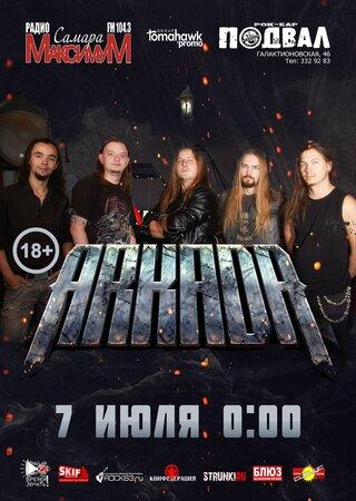 Arkada концерт в Самаре 7 июля 2018