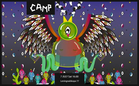 Camp w/ Session концерт в Самаре 7 июля 2018