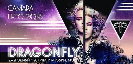 Dragonfly концерт в Самаре 7 июля 2018