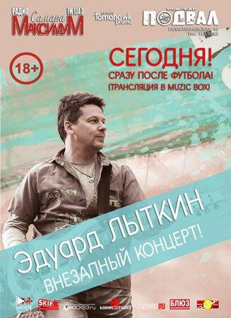 Эдуард Лыткин концерт в Самаре 7 июля 2018