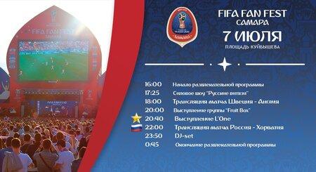 Фестиваль болельщиков FIFA концерт в Самаре 7 июля 2018