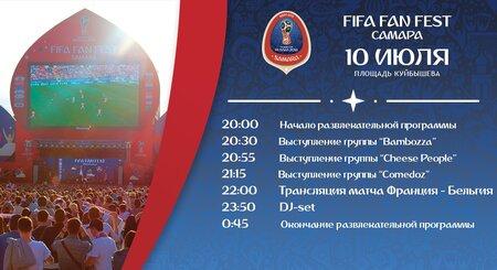 Фестиваль болельщиков FIFA концерт в Самаре 10 июля 2018