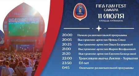 Фестиваль болельщиков FIFA концерт в Самаре 11 июля 2018