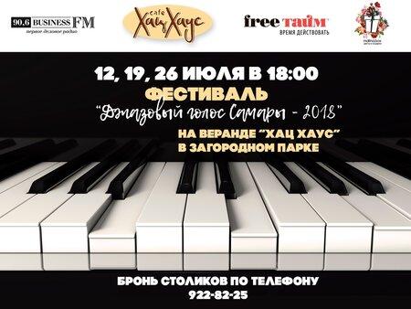 Джазовый голос Самары 2018 концерт в Самаре 12 июля 2018