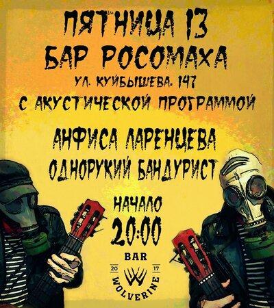 Однорукий Бандурист, Анфиса Ларенцева концерт в Самаре 13 июля 2018