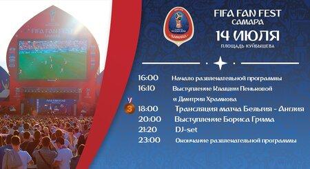 Фестиваль болельщиков FIFA концерт в Самаре 14 июля 2018