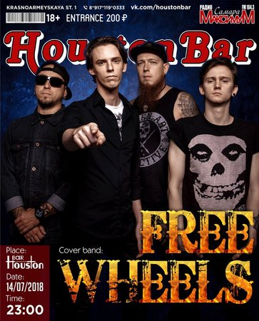 Free Wheels концерт в Самаре 14 июля 2018