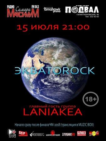 Laniakea концерт в Самаре 15 июля 2018