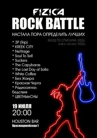 Fizica: Rock Battle концерт в Самаре 19 июля 2018