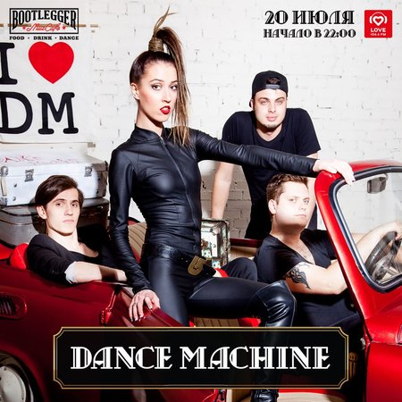 Dance Machine концерт в Самаре 20 июля 2018