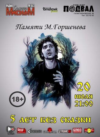 Памяти Михаила Горшенева концерт в Самаре 20 июля 2018