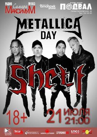 Shelf концерт в Самаре 21 июля 2018