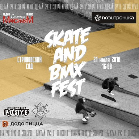 Skate and BMX Fest концерт в Самаре 21 июля 2018
