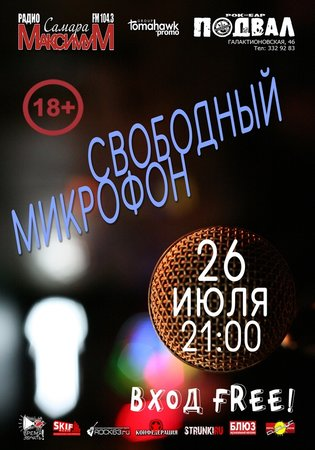 Свободный микрофон концерт в Самаре 26 июля 2018