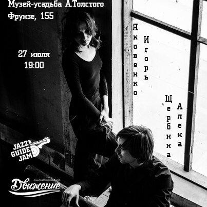 Алёна Щербина концерт в Самаре 27 июля 2018