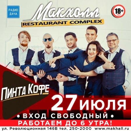 Пинта Кофе концерт в Самаре 27 июля 2018