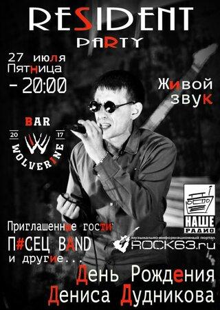 Resident Party концерт в Самаре 27 июля 2018
