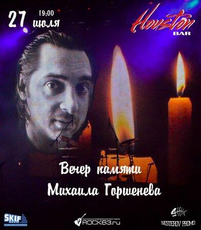 Вечер памяти Михаила Горшенева концерт в Самаре 27 июля 2018