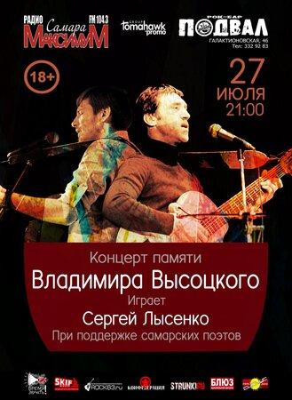 Вечер памяти Владимира Высоцкого концерт в Самаре 27 июля 2018