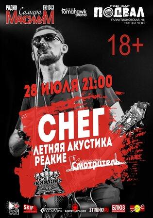 Сергей Снеговский концерт в Самаре 28 июля 2018