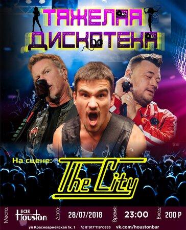 The City концерт в Самаре 28 июля 2018
