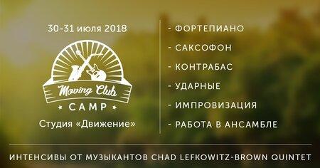 Moving Club Camp концерт в Самаре 30 июля 2018