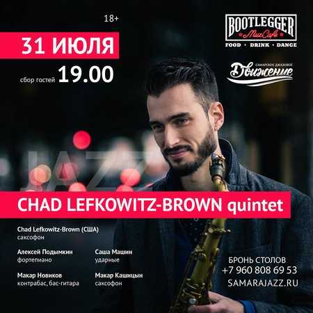Chad Lefkowitz-Brown концерт в Самаре 31 июля 2018