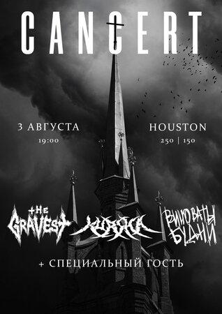 Cancert концерт в Самаре 3 августа 2018