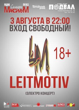 Leitmotiv концерт в Самаре 3 августа 2018
