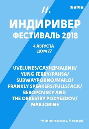 Индиривер Фестиваль 2018 концерт в Самаре 4 августа 2018