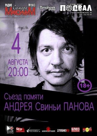 Концерт памяти Андрея Панова концерт в Самаре 4 августа 2018